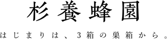 株式会社杉養蜂園-公式企業サイト