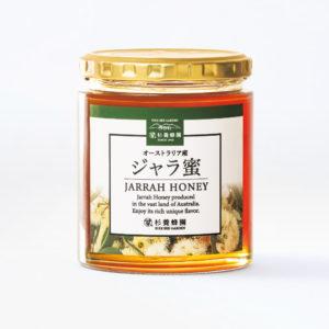 オーストラリア産 ジャラ蜜 500g