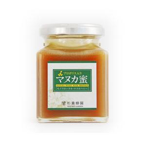 プロポリス入りニュージーランド産マヌカ蜜200g瓶