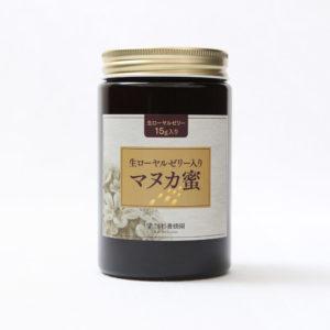 生ローヤルゼリー15g入りNZ産マヌカ蜜500g